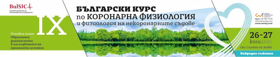 IX Български курс по коронарна физиология и физиология на некоронарните съдове