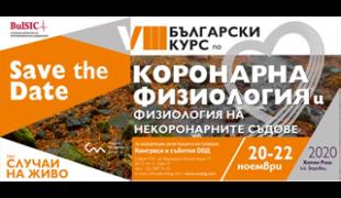 VIII Български курс по коронарна физиология и физиология на некоронарните съдове